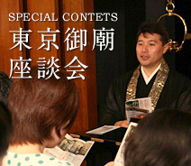 【SPECIAL CONTETS】東京御廟座談会