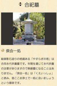 20170618①天ケ瀬合祀墓